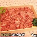 【お中元・御中元 ギフト】黒毛和牛 A4 カルビ 1kg 焼肉 バーベキュー BBQ