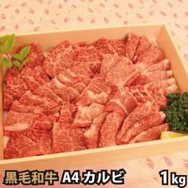 【お歳暮 贈答品 ギフト 御歳暮】黒毛和牛 A4 カルビ 1kg 焼肉 バーベキュー BBQ