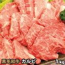 黒毛和牛 カルビ 1kg ギフトに最適 焼肉 バーベキュー BBQ