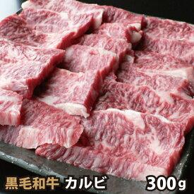 黒毛和牛 カルビ 300g 焼肉 バーベキュー BBQ