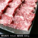 焼肉用 カルビ【500g】