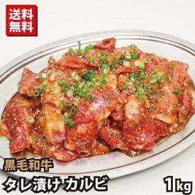 【家計応援価格!】黒毛和牛 熟成肉 タレ漬け カルビ 切り落とし 1kg (500g×2) 送料無料 焼肉 バーベキュー BBQ
