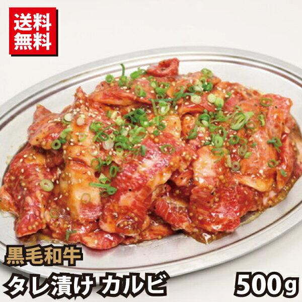 【3000円 ポッキリ】黒毛和牛 熟成肉 タレ漬け 切り落とし 500g 焼肉 バーベキュー BBQ