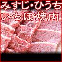 【ギフトに最適】焼肉ギフト 和牛 みすじ ひうち いちぼ【いずれか500g】