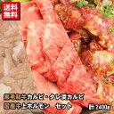 人気カルビ満点3種セット 黒毛和牛カルビ・タレ漬けカルビ・上ホルモン 計2.4kg 焼肉 バーベキュー BBQ