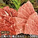 神戸牛・神戸ビーフ 三角バラ 500g 焼肉 バーベキュー BBQ ランキングお取り寄せ