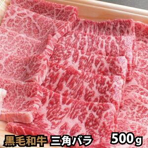 黒毛和牛 三角バラ 焼肉用 500g ギフトに最適 焼肉 バーベキュー BBQ