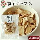 【送料無料】菊芋チップス(きくいも)90g(30g×3袋) 九州産佐賀県七山 天然のインスリン ダイエットや生活習慣病の…
