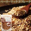 スーパー大麦 バーリーマックス 200g 送料無料 テレビで話題のスーパーフード ダイエットにおすすめ!