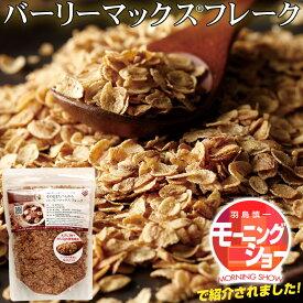 スーパー大麦 バーリーマックス 200g 送料無料 食物繊維が豊富 レジスタントスターチ ハイレジ 腸活 ダイエットに オートミール シリアル フレーク