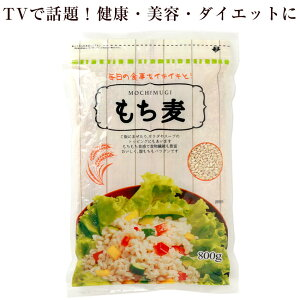 もち麦800g 送料無料 TVで話題のβグルカンが豊富!白米と一緒に炊くだけで栄養満点ごはん(アメリカ産)