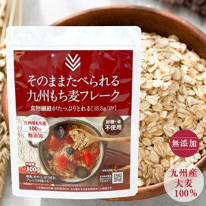 そのままたべられる九州もち麦フレーク300g 送料無料 九州産もち麦100% 無添加 食物繊維が豊富 ダイエットに オートミール シリアル フレーク