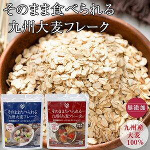 2種類から選べる九州大麦フレーク&もち麦フレーク300g×2袋 送料無料 九州産大麦100% 九州産もち麦100% 無添加 食物繊維が豊富 ダイエットに オートミール シリアル フレーク