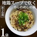 かしわめしの素・地鶏スープで炊く鶏飯1袋【メール便対応】かしわご飯、かしわ飯、とりめし