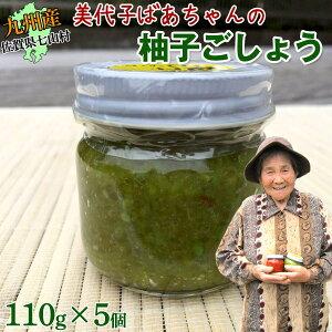 みよこばあちゃんの柚子胡椒【110g×5個】送料無料 瓶詰タイプ 無農薬栽培・無添加のこだわり柚子ごしょう!ゆずこしょう
