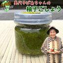みよこばあちゃんの柚子胡椒【110g】送料無料 瓶詰タイプ 無農薬栽培・無添加のこだわり柚子ごしょう!ゆずこしょう