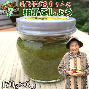 みよこばあちゃんの柚子胡椒【170g×3個】送料無料 瓶詰タイプ 無農薬栽培・無添加のこだわり柚子ごしょう!ゆずこしょう