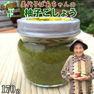 みよこばあちゃんの柚子胡椒【170g】送料無料 瓶詰タイプ 無農薬栽培・無添加のこだわり柚子ごしょう!ゆずこしょう