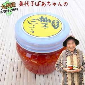 みよこばあちゃんの柚子胡椒170g【マイルド】無農薬で栽培したユズと唐辛子を使って無添加で手間暇かけて作られた!安心で激うまの柚子ごしょう!