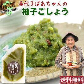 【送料無料】みよこばあちゃんの柚子胡椒80g(2袋注文でもう1袋プレゼント!)無農薬栽培・無添加のこだわり柚子ごしょう!ゆずこしょう ポイント消化にも!