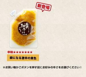 【辛さ選べる】みよこばあちゃんの柚子胡椒80g(2袋注文でもう1袋プレゼント!)送料無料無農薬栽培・無添加のこだわり柚子ごしょう!ゆずこしょうポイント消化にも!