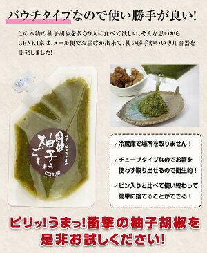 【送料無料】みよこばあちゃんの柚子胡椒100g(2袋注文でもう1袋プレゼント!)無農薬栽培・無添加のこだわり柚子ごしょう!ゆずこしょうポイント消化にも!