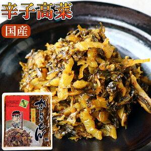 辛子高菜(辛口)100g×5袋 国産【送料無料】辛子たかな/からし高菜/高菜炒め/からかもん/うまかもん/ふくや