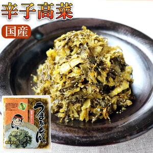 辛子高菜(明太子入り)250g×5袋 国産【送料無料】辛子たかな/からし高菜/高菜炒め/からかもん/うまかもん/ふくや
