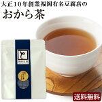 【送料無料】おから茶20包入九州産大豆100%福岡有名豆腐店『鳥飼豆腐』のおからを使用5g×20包