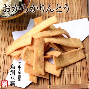 おからかりんとう 4種類の味(プレーン・きなこ・ごま・小松菜)3セット(70g×8袋×3セット) 国産大豆100% 福岡有名豆腐店『鳥飼豆腐』のおからを使用