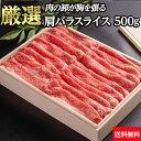 【冷凍】黒毛和牛 肩バラスライス A5〜4ランク 500g 送料無料 | すき焼き用 しゃぶしゃぶ用 A4ランク A5ランク 牛肉 …