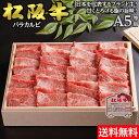 【冷凍】松阪牛 バラカルビ 焼肉 A5ランク 400g 送料無料 | ギフト 国産 黒毛和牛 お歳暮 贈答 内祝 風呂敷 包装