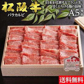 松阪牛 バラカルビ 焼肉 A5ランク 400g 送料無料   ギフト 国産 黒毛和牛 お歳暮 贈答 内祝 風呂敷 包装