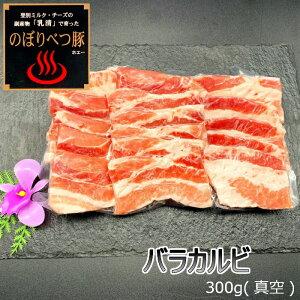【北海道】のぼりべつ豚バラ焼肉用 300g 北海道 ブランド 豚肉 ホエー豚 BBQ バーベキュー 登別 小分け 国産 高級のぼりべつ豚バラ焼肉用