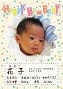 出産内祝いに♪★A6サイズ★お子さんの写真入りカード1枚お子さんのお写真、お名前、性別、生年月日、一言メッセージ…