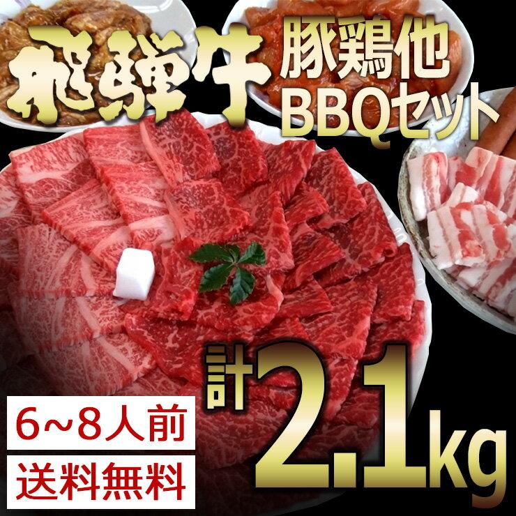飛騨牛入バーベキューセット 焼肉2.1kg入牛肉/豚肉/鶏肉/カルビ/やきにく/セット/BBQ/肉/食材/材料/ブランド牛/岐阜県/国産/焼肉/味付/焼肉/簡単/焼肉/準備/