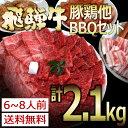 飛騨牛&国産肉バーベキューセット 焼肉2.1kg入牛肉/豚肉/鶏肉/カルビ/やきにく/セット/BBQ/肉/食材/材料/ブランド牛/岐阜県/国産/焼肉/味付/焼肉/簡単/焼肉/準備/