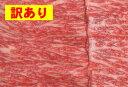 【訳あり】(冷凍)飛騨牛もも・かた肉しゃぶしゃぶ用150g入