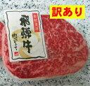 【訳あり】(冷凍)飛騨牛ひれステーキ120g