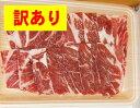 【訳あり】(冷凍)イベリコ豚ロース肉焼肉用300g