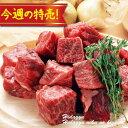 今週の特売!冷凍◆飛騨牛角切り肉200g