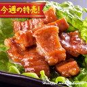 今週の特売!冷凍◆ひぐちの牛ホルモン味付き200g入