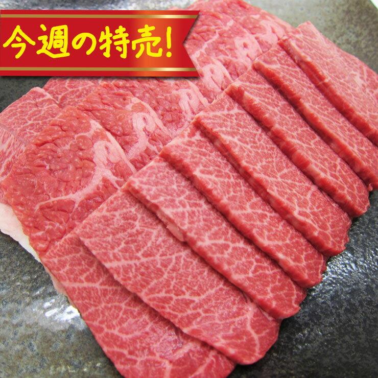 今週の特売!冷凍◆飛騨牛赤身カルビ200g