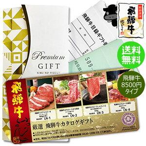 カタログギフト 飛騨牛 8,500円 送料無料贈答品 冬ギフト 景品 肉 ステーキ 焼肉 しゃぶしゃぶ すき焼き 御礼 お祝い 内祝い - ひぐちのギフト