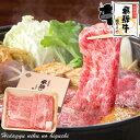 ギフト 飛騨牛 すき焼き用 かたロース肉 350g(2〜3人前) 【化粧箱入】送料無料 《ポッキリ価格》贈答品 牛肉 和牛 年…