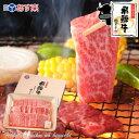 御中元 飛騨牛 焼肉用 かたロース肉 350g(2〜3人前) 【化粧箱入】送料無料 《ポッキリ価格》贈答品 牛肉 和牛 御中元…