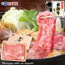 お歳暮 飛騨牛 すき焼き用 かたロース肉 350g(2〜3人前) 【化粧箱入】送料無料 《ポッキリ価格》贈答品 牛肉 和牛 御…
