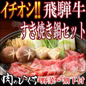 (冷蔵)【2人前】飛騨牛すき焼き鍋セット(飛騨牛肩ロー...