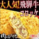 ひぐちの飛騨牛コロッケ1個60g×5個入 1袋 【あす楽_】
