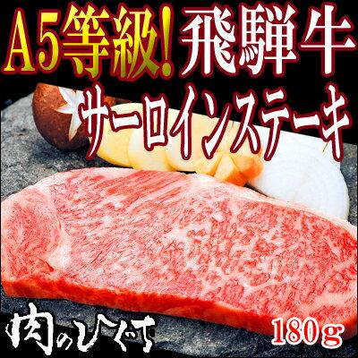 【A5等級】飛騨牛サーロインステーキ180g×1枚岐阜県/ブランド牛/和牛/牛肉/鉄板/焼肉/ディナー/